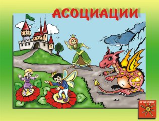 asociacii_